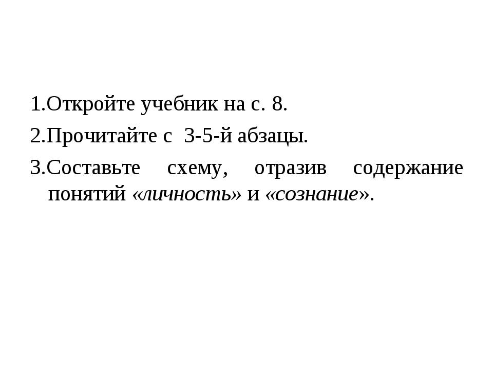 1.Откройте учебник на с. 8. 2.Прочитайте с 3-5-й абзацы. 3.Составьте схему, о...