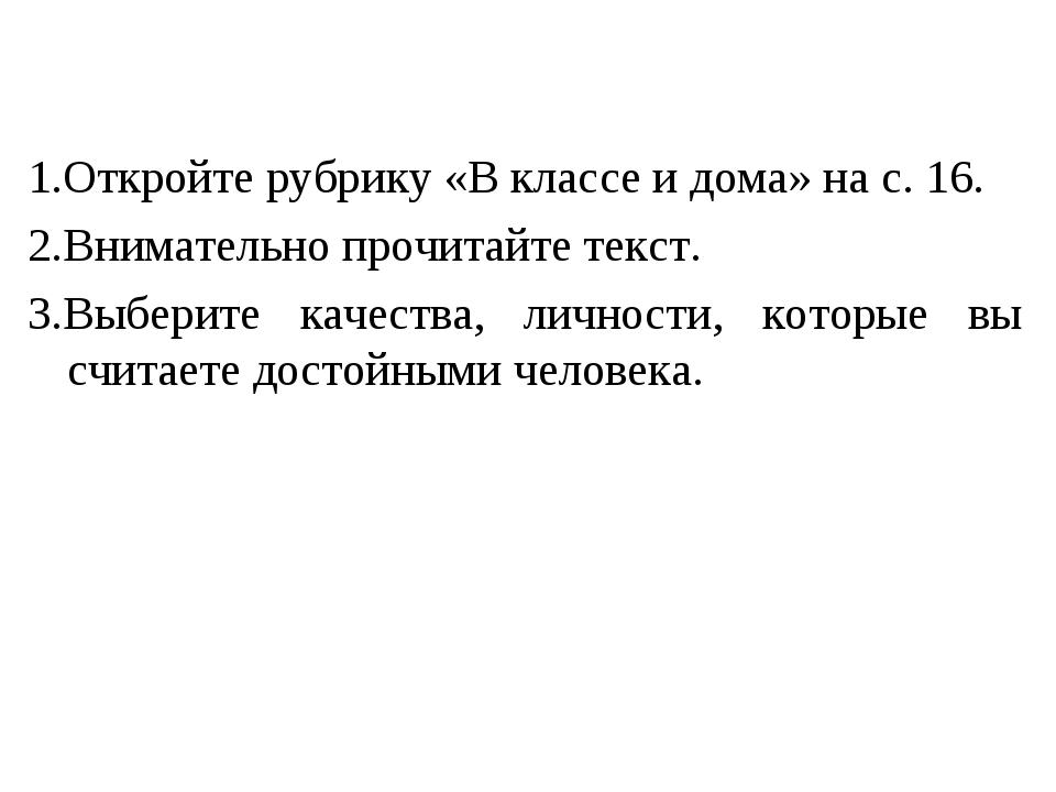 1.Откройте рубрику «В классе и дома» на с. 16. 2.Внимательно прочитайте текст...
