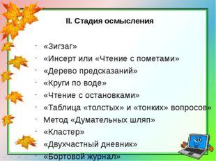 II. Стадия осмысления «Зигзаг» «Инсерт или «Чтение с пометами» «Дерево предс