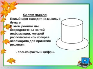 Белая шляпа. Белый цвет наводит на мысль о бумаге. В этом режиме мы сосредото