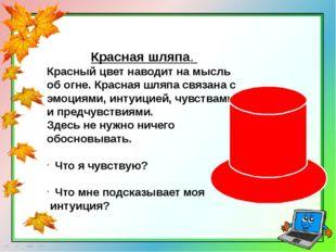 Красная шляпа. Красный цвет наводит на мысль об огне. Красная шляпа связана с