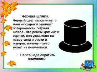 Черная шляпа. Черный цвет напоминает о мантии судьи и означает осторожность.