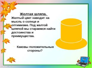Желтая шляпа. Желтый цвет наводит на мысль о солнце и оптимизме. Под желтой