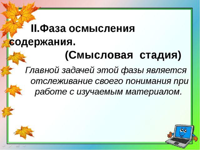 II.Фаза осмысления содержания. (Смысловая стадия) Главной задачей этой фазы...