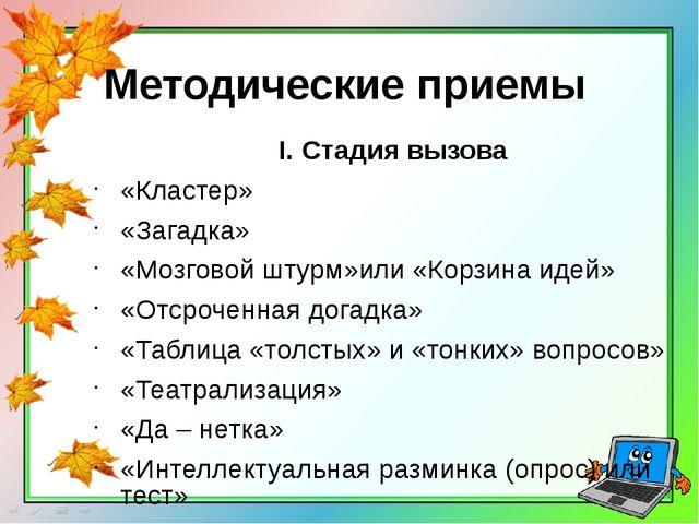 Методические приемы I. Стадия вызова «Кластер» «Загадка» «Мозговой штурм»ил...
