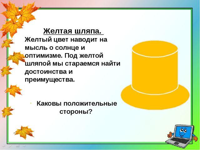 Желтая шляпа. Желтый цвет наводит на мысль о солнце и оптимизме. Под желтой...