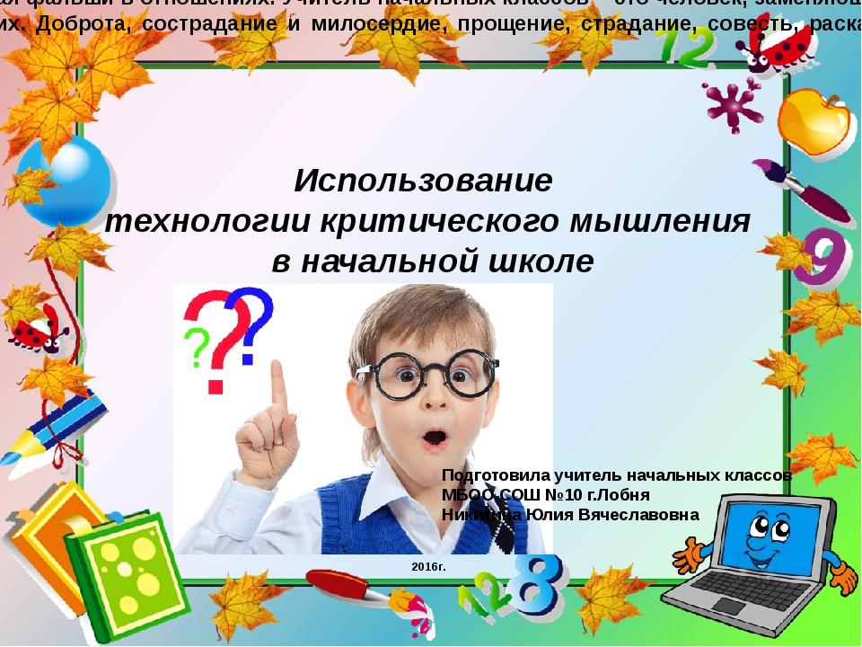 Использование технологии критического мышления в начальной школе Подготовила...