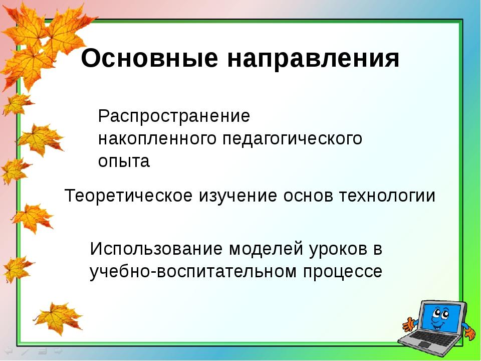 Основные направления Распространение накопленного педагогического опыта Теоре...