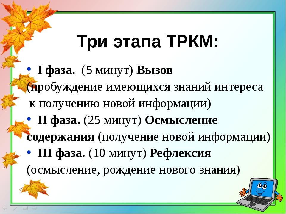 Три этапа ТРКМ: I фаза. (5 минут) Вызов (пробуждение имеющихся знаний интерес...