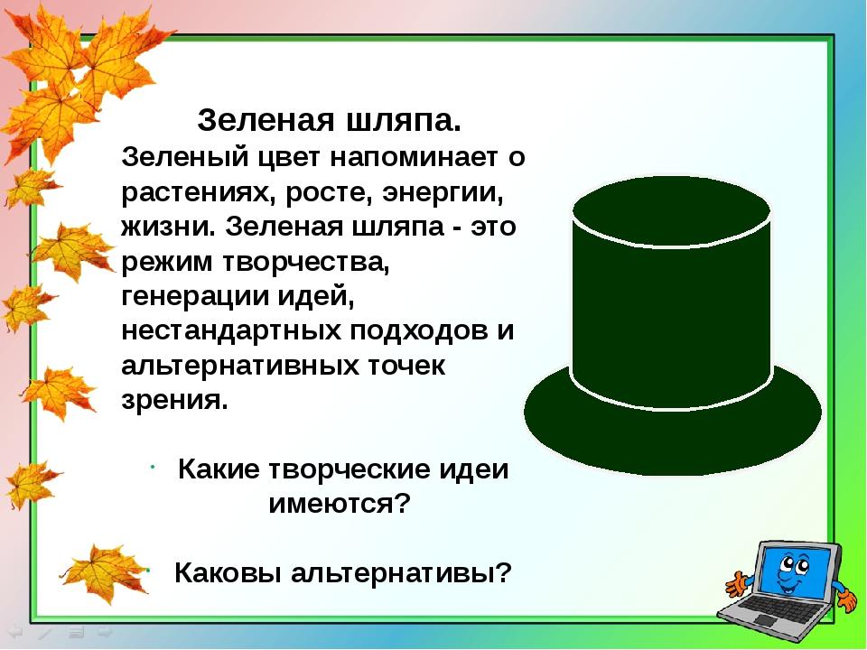 Зеленая шляпа. Зеленый цвет напоминает о растениях, росте, энергии, жизни. Зе...