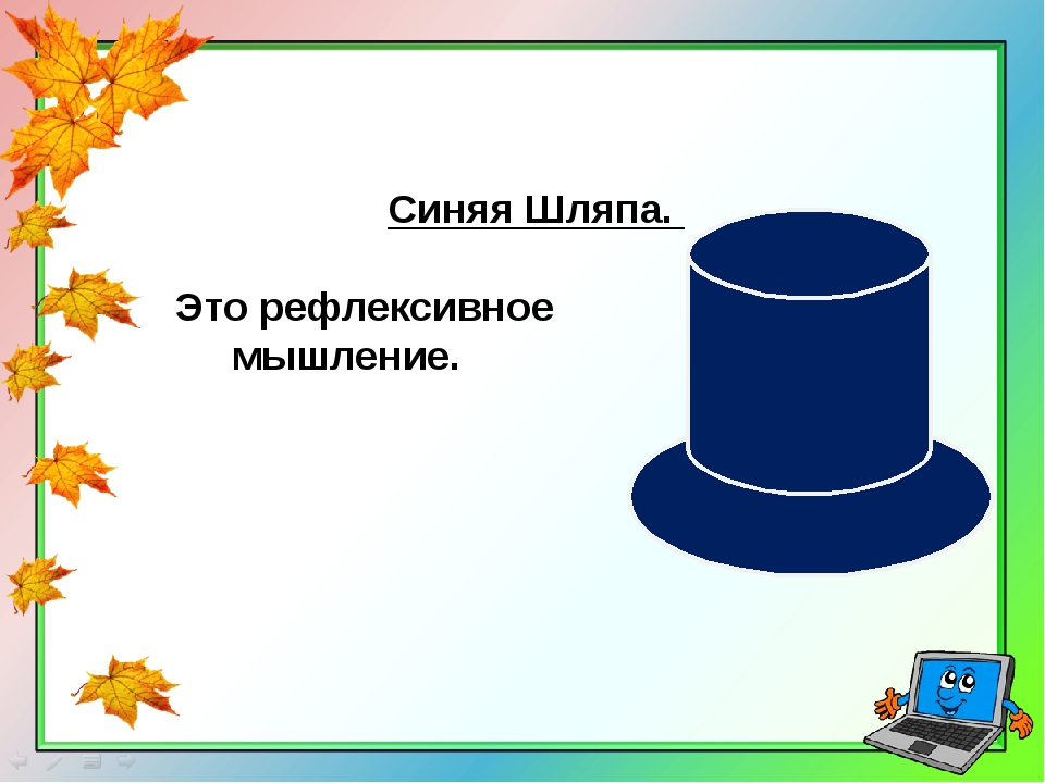 Синяя Шляпа. Это рефлексивное мышление.