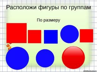 Расположи фигуры по группам По размеру