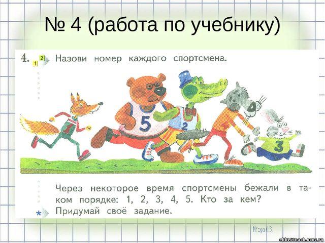 № 4 (работа по учебнику)