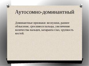 Аутосомно-доминантный Доминантные признаки: веснушки, раннее облысение, сросш