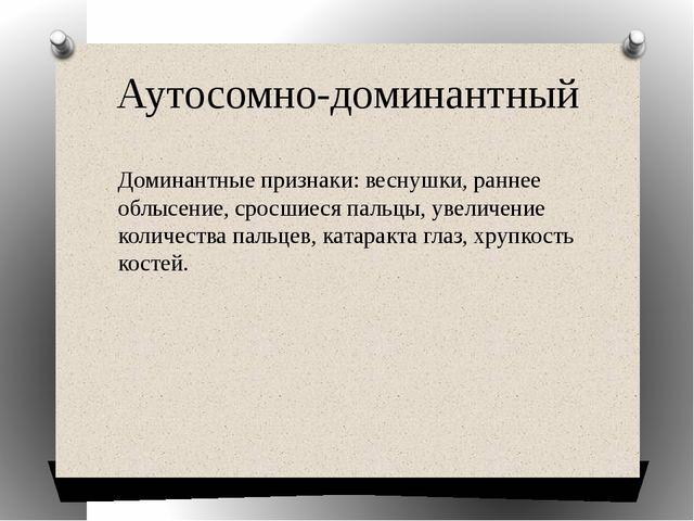 Аутосомно-доминантный Доминантные признаки: веснушки, раннее облысение, сросш...