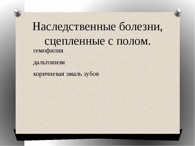 Наследственные болезни, сцепленные с полом. гемофилия дальтонизм коричневая э...