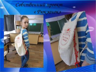Собственный проект « Рюкзачок»