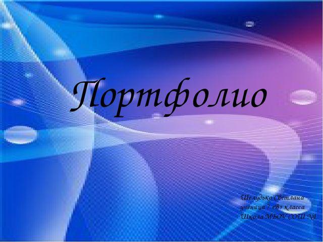 Портфолио Шелудько Светлана ученица 7 «В» класса Школа МБОУ СОШ №1