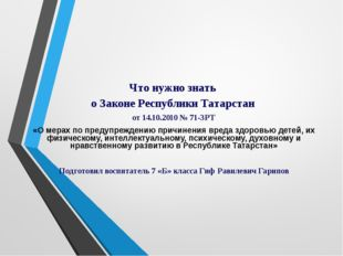Что нужно знать о Законе Республики Татарстан от 14.10.2010 № 71-ЗРТ «О мера