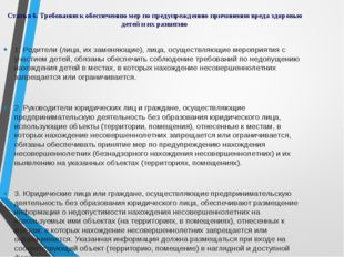 Статья 6. Требования к обеспечению мер по предупреждению причинения вреда здо