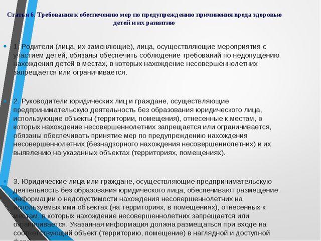 Статья 6. Требования к обеспечению мер по предупреждению причинения вреда здо...