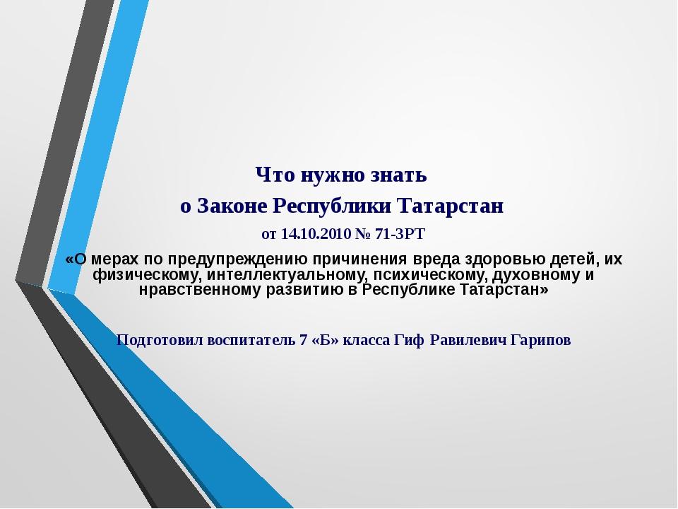 Что нужно знать о Законе Республики Татарстан от 14.10.2010 № 71-ЗРТ «О мера...