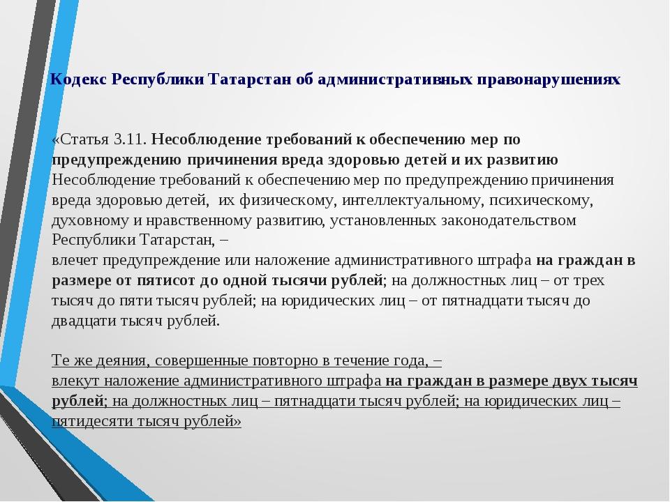 Кодекс Республики Татарстан об административных правонарушениях «Статья 3.11....