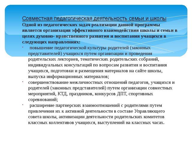 Совместная педагогическая деятельность семьи и школы Одной из педагогических...