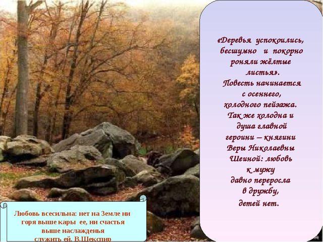 «Деревья успокоились, бесшумно и покорно роняли жёлтые листья». Повесть начин...