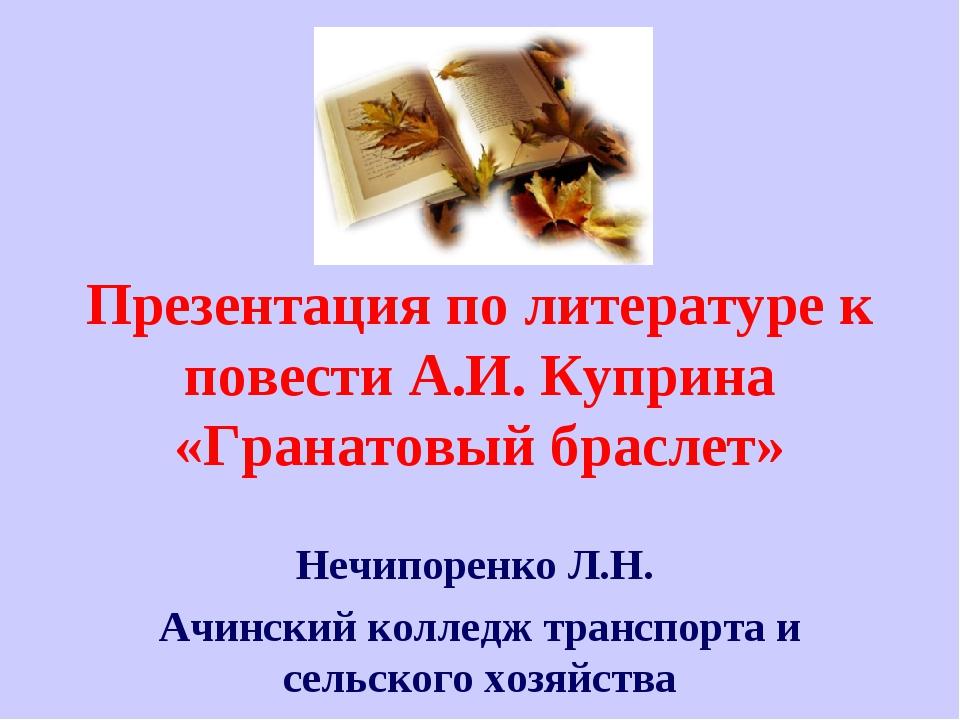 Презентация по литературе к повести А.И. Куприна «Гранатовый браслет» Нечипо...