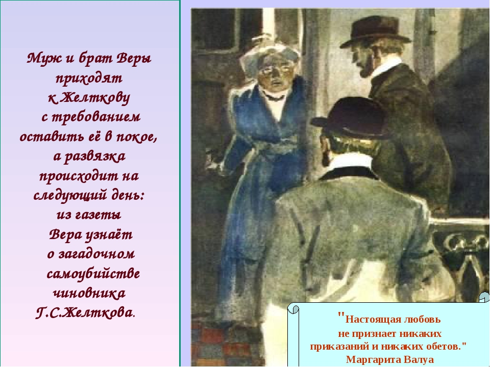 Муж и брат Веры приходят к Желткову с требованием оставить её в покое, а разв...