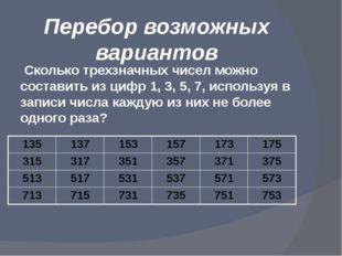 Перебор возможных вариантов Сколько трехзначных чисел можно составить из цифр