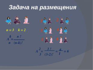 Задача на размещения n = 3 k = 2
