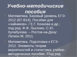 Учебно-методичиские пособия Математика. Базовый уровень ЕГЭ-2012 (В7-В14). По