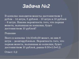 Задача №2 В копилке находятся монеты достоинством 2 рубля – 14 штук, 5 рублей