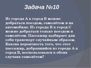 Задача №10 Из города А в город В можно добраться поездом, самолётом и на авто