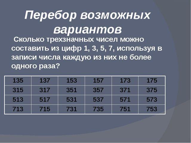 Перебор возможных вариантов Сколько трехзначных чисел можно составить из цифр...