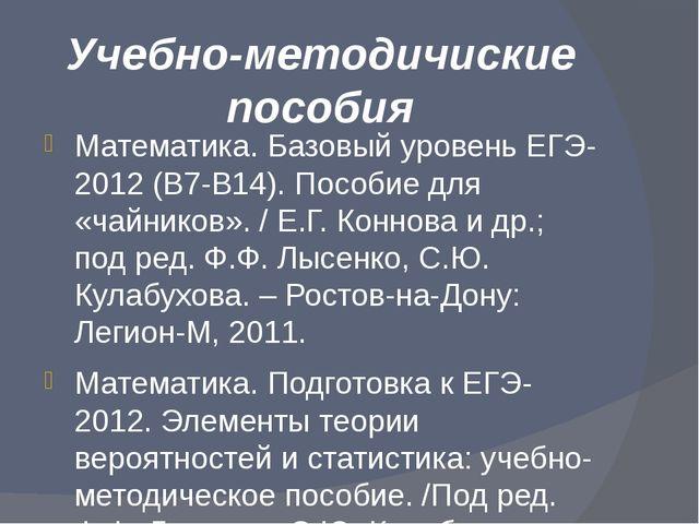 Учебно-методичиские пособия Математика. Базовый уровень ЕГЭ-2012 (В7-В14). По...