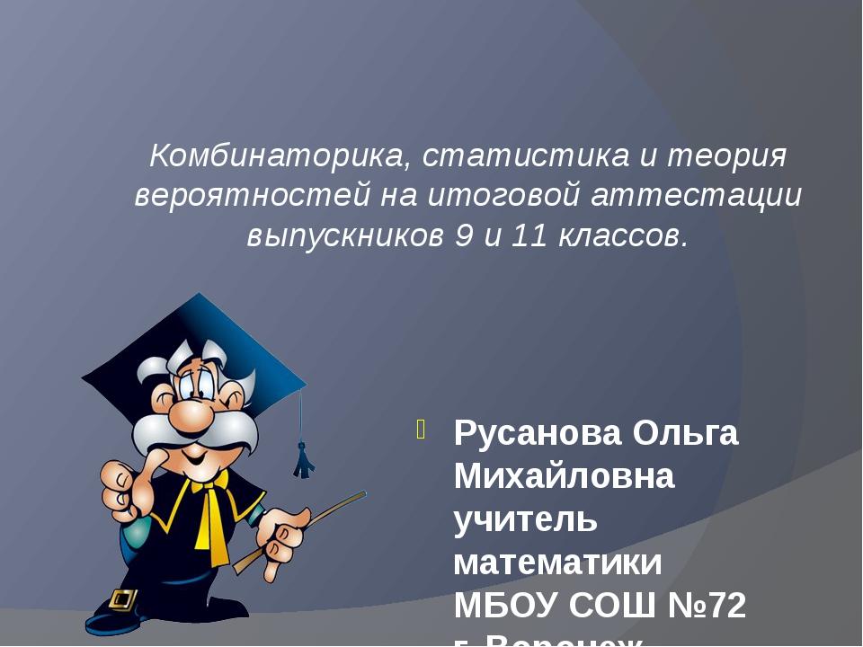 Комбинаторика, статистика и теория вероятностей на итоговой аттестации выпуск...