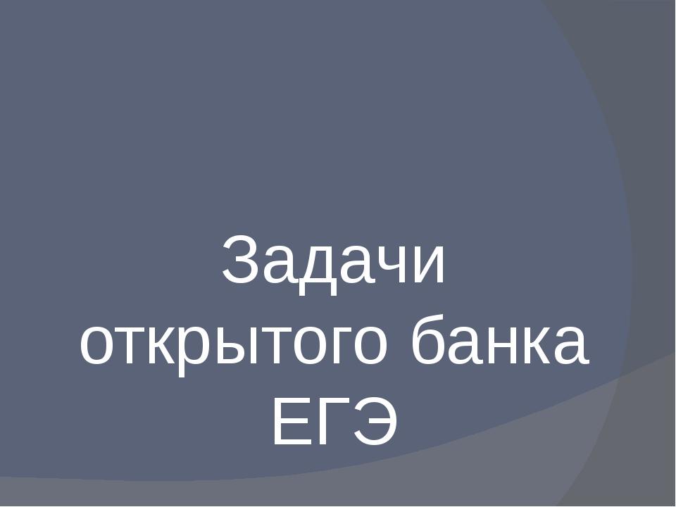 Задачи открытого банка ЕГЭ