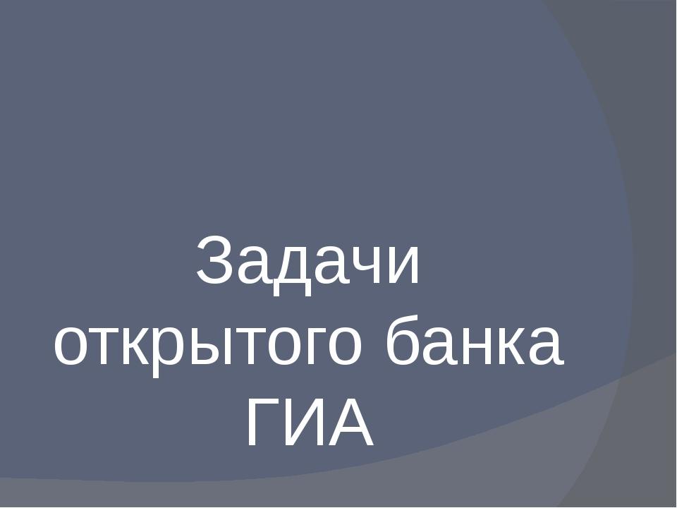 Задачи открытого банка ГИА