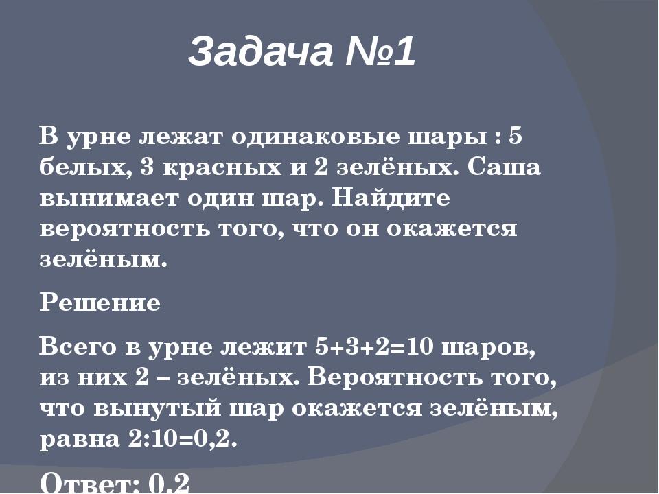 Задача №1 В урне лежат одинаковые шары : 5 белых, 3 красных и 2 зелёных. Саша...