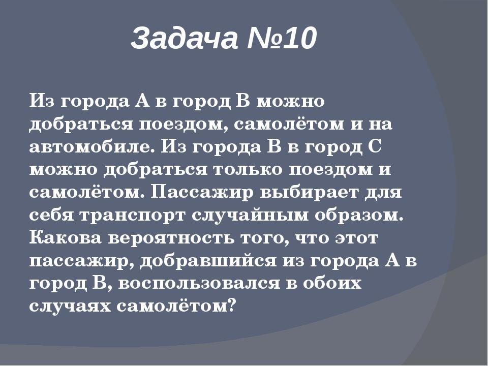 Задача №10 Из города А в город В можно добраться поездом, самолётом и на авто...
