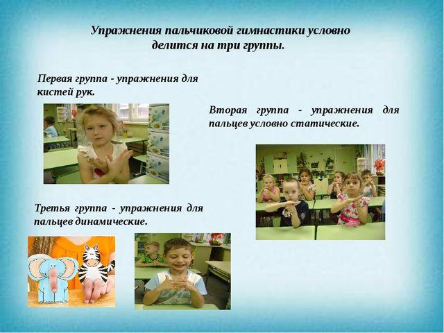 щенки пальчиковая гимнастика для подготовки к письму проводят дома, ребенок