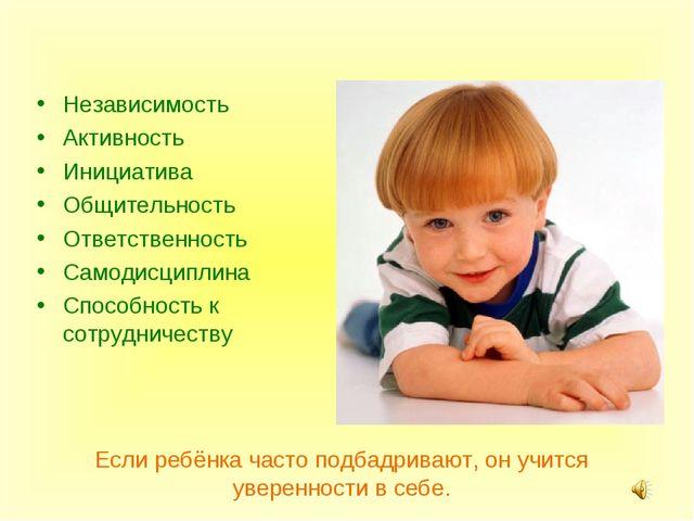 Независимость Активность Инициатива Общительность Ответственность Самодисципл...