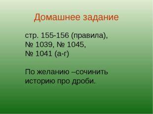 Домашнее задание стр. 155-156 (правила), № 1039, № 1045, № 1041 (а-г) По жела