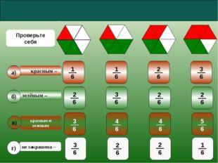 красным – не закрашена – зелёным – a) б) г) красным и зеленым в) Запишите, ка