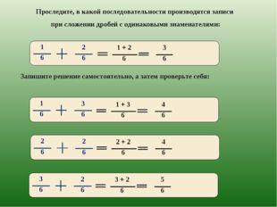 1 + 2 6 Проследите, в какой последовательности производятся записи при сложен