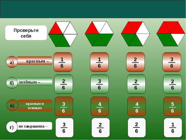 красным – не закрашена – зелёным – a) б) г) красным и зеленым в) Запишите, ка...