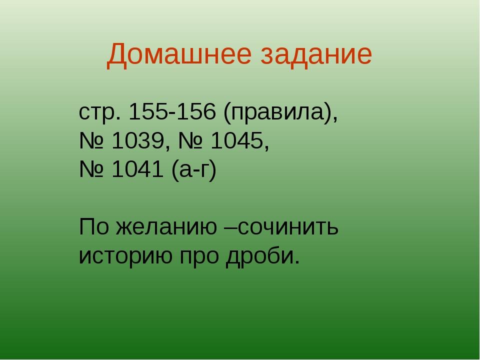 Домашнее задание стр. 155-156 (правила), № 1039, № 1045, № 1041 (а-г) По жела...